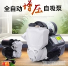 抽水機 家用全自動靜音自吸泵冷熱水增壓泵...
