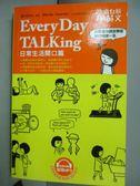 【書寶二手書T1/語言學習_HRW】改過自新學英文:Every Day TALKing日常生活開口篇