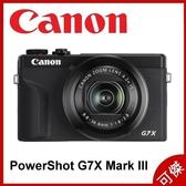 CANON 佳能 PowerShot G7X Mark III 類單眼 2019新機上市 總代理佳能公司貨