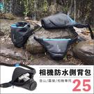 Agua 25 防水側背包 相機包【YL0003】防水 防撞 相機背包 相機 側背