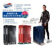 限量美國旅行者American Tourister 30吋旅行箱 全球最紅足球明星C羅人氣代言!行李箱