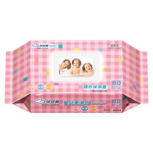 拭拭樂 嬰兒柔濕巾80抽X12入(箱購)(隱形保濕蓋)[衛立兒生活館]