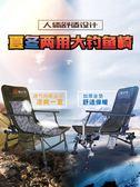 釣椅釣凳摺疊多功能便攜戶外臺釣特價歐式釣魚椅 igo 樂活生活館