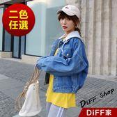 【DIFF】新款韓版經典基本款寬鬆連帽牛仔外套 帽子可拆 百搭外套 長袖 女裝 外套 帽T【J74】