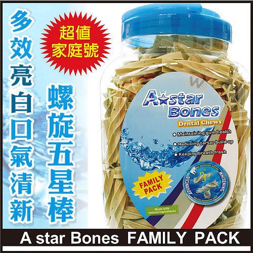 *WANG*【2桶】A-Star Bones 亮白潔牙骨 (家庭號)