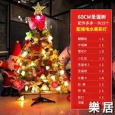 聖誕樹 裝飾品商場店鋪裝飾聖誕樹套餐60cm擺件JY【快速出貨】