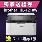 【獨家加碼送100元7-11禮券】Brother HL-1210W 無線黑白雷射印表機
