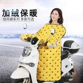 電動摩托車擋風被電瓶車電車自行加絨加厚防風罩加大防水天 名購居家