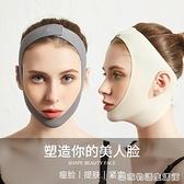 繃帶面部提拉緊致小v臉面罩提升臉部下垂神器雙下巴睡覺頭套 聖誕節鉅惠