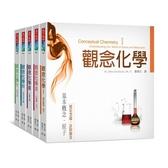 觀念化學1-5套書