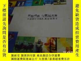 二手書博民逛書店罕見VISA奧運信用卡--繽紛動感與奧運共舞Y12727 中國銀
