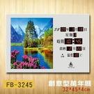 電子鐘 FB-3245型 電子日曆 萬年曆 時鐘