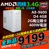 【9199元】全新AMD高速3.4G四核D5獨顯2G極速SSD硬碟3D遊戲繪圖順模擬器可雙開LOL 天堂M可刷卡分期保固
