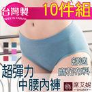 女性 超彈力 中腰內褲 麻花布料精緻 台灣製造 no.6889 (10件組)-席艾妮SHIANEY