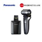 (特賣)贈20吋行李箱-Panasonic國際牌 日製 防水五刀頭充電式電鬍刀 ES-LV9E
