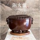 【銅器】銅火爐- 無圖騰圓款/銅爐/火爐/香爐