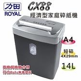 【奇奇文具】力田 ROYAL CX88 專業短碎型碎紙機(家庭用/可碎信用卡/保護個資)