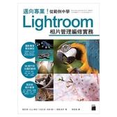 邁向專業!從範例中學Lightroom相片管理編修實務(書 光碟不分售)