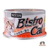 【寵物王國】Bistro Cat特級銀貓健康餐罐(白身鮪魚+蟹肉)80g