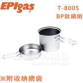 EPIgas T-8005 BP鈦鍋組(一鍋一蓋雙夾把手)