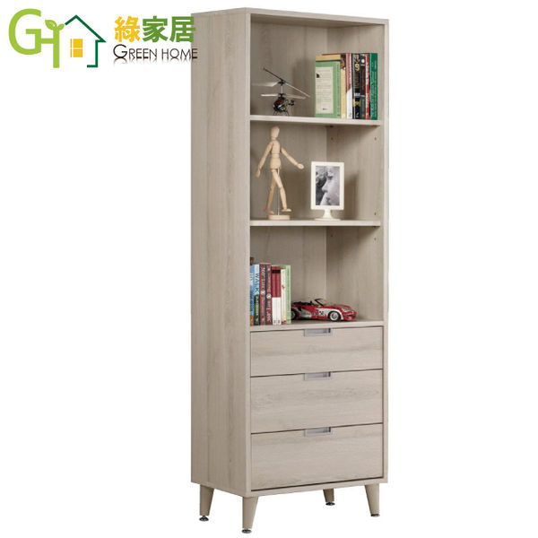 【綠家居】芝加哥 木紋1.8尺三抽書櫃