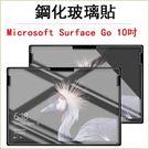 平板鋼化膜 微軟 Microsoft S...