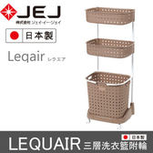 日本JEJ LEQUAIR系列 3層洗衣籃附輪-咖啡【愛買】