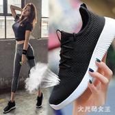 運動鞋女 新款網面透氣輕便健身房跑步鞋學生情侶鞋休閒鞋 df1341【大尺碼女王】