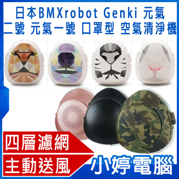 【免運+24期零利率】全新 日本BMXrobot Genki 元氣一號/二號 成人兒童 抗PM2.5 口罩型 空氣清淨機