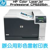 HP 惠普 Color LaserJet Professional CP5225dn 辦公用彩色雷射印表機