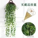 花藤 植物牆仿真植物假花藤條藤蔓客廳室內裝飾綠植牆壁掛塑料樹葉綠蘿 3C優購