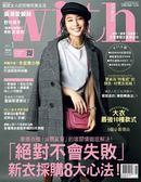 with與妳時尚國際中文版  1月號/2019 第177期