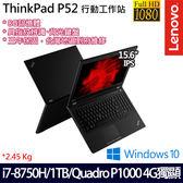 【Lenovo】ThinkPad P52 20M9CTO1WW 15.6吋i7-8750H六核Quadro獨顯商務工作站筆電