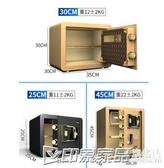 紅光保險櫃家用小型25/30/45cm辦公指紋密碼全鋼防盜保險箱入牆迷你隱形 印象家品