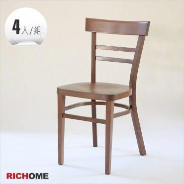 【RICHOME】1071款實木餐椅(胡桃)4入