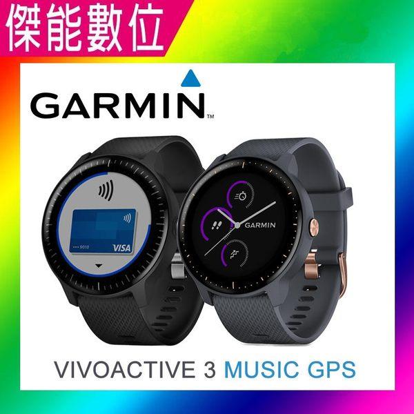 Garmin vivoactive 3 Music GPS音樂智慧手錶 智慧運動手錶 GPS 內建心率偵測 跑步 游泳 訊息/來電/LINE通知