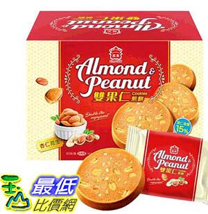 [COSCO代購] W127235 義美 雙果仁煎餅 (花生 + 杏仁) 16公克 X 60包