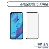 華為 P20 / P20 Pro 滿版全膠鋼化玻璃貼 保護貼 保護膜 鋼化膜 9H鋼化玻璃 螢幕貼 H06X7