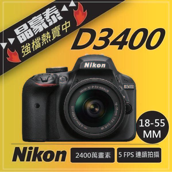 歡迎來店國旅卡 台南 晶豪野 Nikon 尼康 D3400 + 18-55mm KIT 單眼 內建藍芽傳輸 輕巧 公司貨 非 D5500