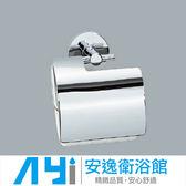 和成 HCG 衛生紙架 不鏽鋼材質 BA8275S 安逸衛浴館