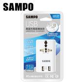 SAMPO 聲寶 萬用轉接頭 USB萬國充電器轉接頭 #EP-U141AU2 適用日本 中國 泰國 香港 澳洲 歐洲等