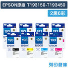 EPSON 2黑6彩 (T193150+...