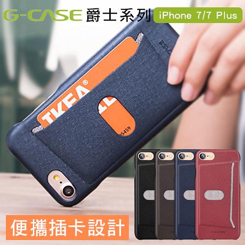 【marsfun火星樂】G-CASE iPhone7/7 Plus 爵士系列 可放悠遊卡 防摔 保護殼 Apple 4.7吋 5.5吋 一體式設計