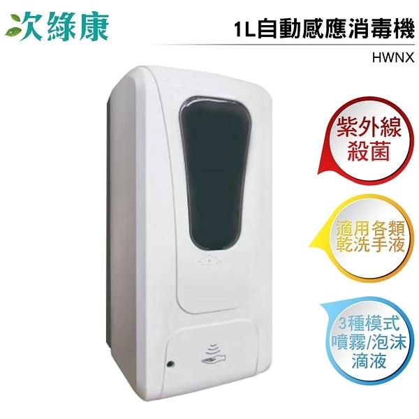 預購 次綠康 1L自動感應消毒機 HWNX
