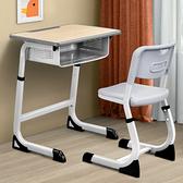 中小學生課桌椅培訓桌家用學習桌兒童寫字桌椅套裝輔導班學校書桌 「限時免運」