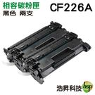 HP CF226A / 26A 黑色二支 環保超精細碳粉匣 適用M402/M426 ETCH071-1