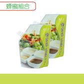 廣達香 蜂蜜沙拉組-蜂蜜芥末醬250gx2,只要175元!