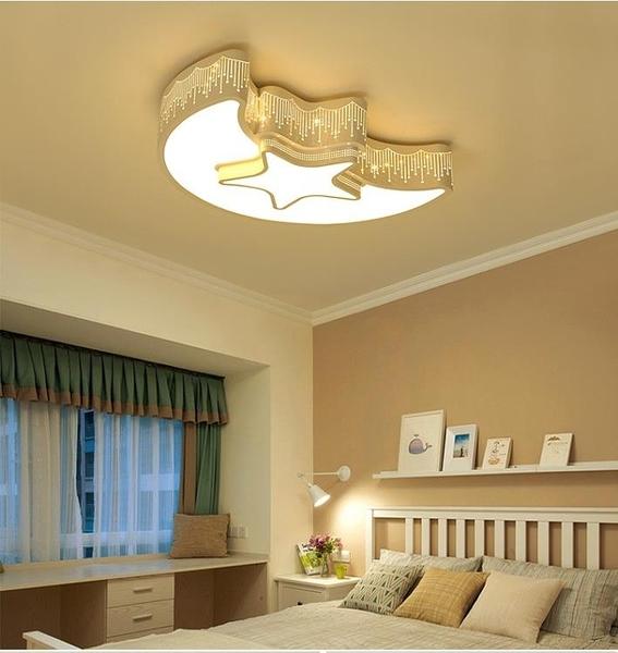 吸頂燈led圓形吸頂燈無極遙控客廳燈具溫馨浪漫臥室燈現代簡約餐廳燈飾【快速出貨八五折】