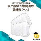 噴漆油漆面罩 甲醛化工農藥 工業粉塵 濾毒口罩 呼吸道防護 代工廠6200過濾棉(1片) 防毒面罩