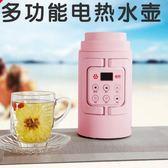 旅行電熱水壺小型迷你水杯便攜式多功能折疊燒水壺-享家生活館 IGO